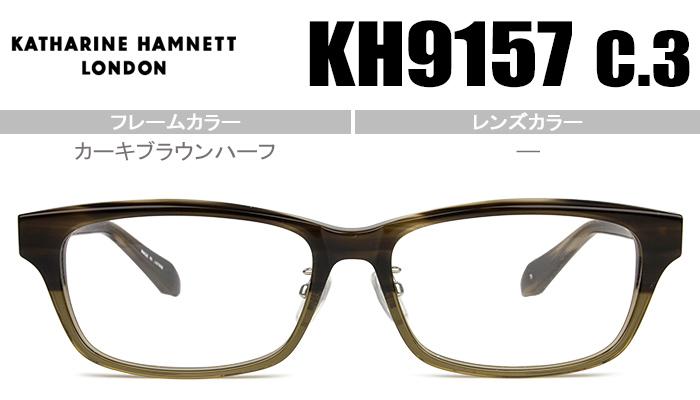 キャサリン・ハムネット KATHARINE HAMNET kh9157 c.3 カーキブラウンハーフ バネ丁番 度付き メガネ 眼鏡 送料無料 kh049