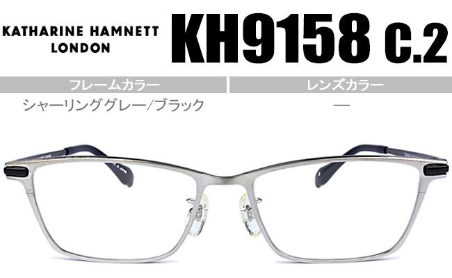 キャサリン・ハムネット KATHARINE HAMNET シャーリンググレー/ブラック KH9158 c.2 kh001