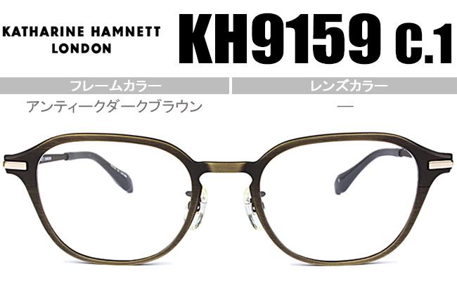 キャサリン・ハムネット KATHARINE HAMNET アンティークダークブラウン KH9159 c.1 kh002