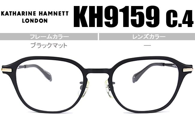 キャサリン・ハムネット KATHARINE HAMNET ブラックマット KH9159 c.4 kh002