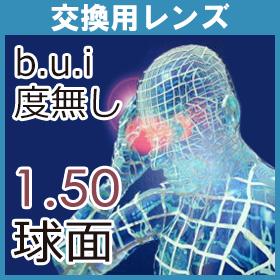 フレーム持込交換用 レンズ交換 交換レンズ 伊達メガネ ビュイ b.u.i レンズ球面1.60 (1組)