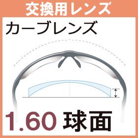 【交換用】 レンズ度付き カーブレンズ 1.60球面レンズ(2枚・一組)