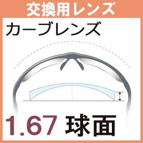 【交換用】レンズ度付き カーブレンズ 1.67球面レンズ(2枚一組)