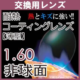 薄型非球面1.60 ヒートガードコート【Heat Guard Coat】(2枚、1組)