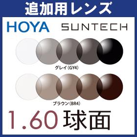 【追加用】度付き サンテック/サンテックミスティ調光レンズ 1.60球面レンズ(2枚一組)