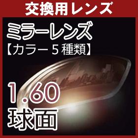 【交換用レンズ】 ミラーレンズ 1.60球面レンズ(2枚一組) カラー:レッドミラー・ブルーミラー・ピンクミラー・ゴールドミラー・シルバーミラー