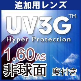 【追加用レンズ】UV3G 有害な紫外線から目を守る全く新しいレンズ 1.60非球面レンズ(2枚一組) 度付き対応 カラー不可