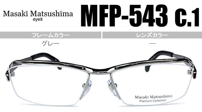 マサキマツシマ Masaki Matsushima プレミアムコレクション メガネ 老眼鏡 遠近両用 新品 送料無料 グレー MFP-543 c.1