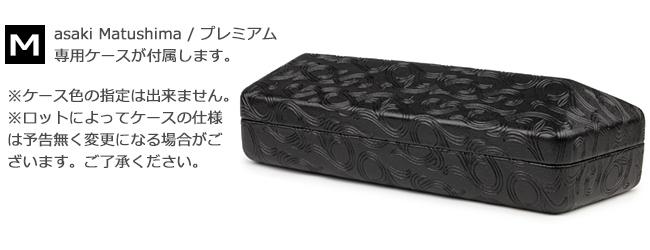 ■Spindle tree Matsushima Masaki Matsushima ■ premium collection / two point ■ gunmetal gradation ■ 58 □ 15-135 ■■ MFP-537 c2 mf182