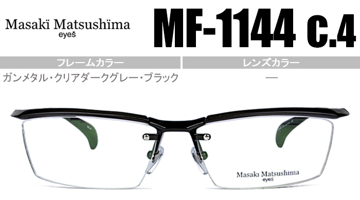 マサキマツシマ Masaki Matsushima 新品 送料無料 ガンメタル・クリアダークグレー・ブラック MF-1144 c.4