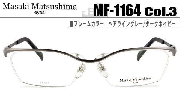 マサキマツシマ Masaki Matsushima mf-1164 c.3 ヘアライングレー/ダークネイビー ツーポイント メガネ めがね 眼鏡 新品 送料無料  mf031