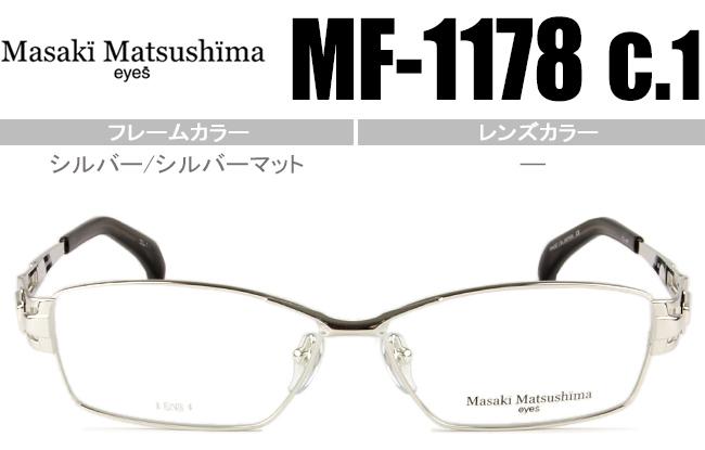 マサキマツシマ Masaki Matsushima mf-1178 c.1 シルバー/シルバーマット 眼鏡 メガネ 57サイズ 送料無料 mf137