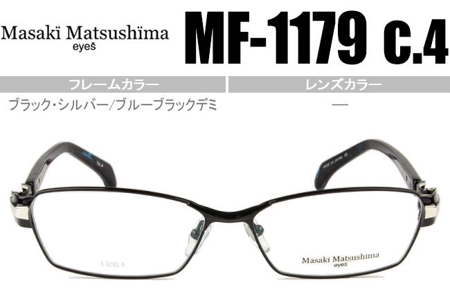 マサキマツシマ Masaki Matsushima 眼鏡 メガネ 59サイズ ブラック・シルバー 送料無料 マサキマツシマ Masaki Matsushima MF-1179 c.4 mf138
