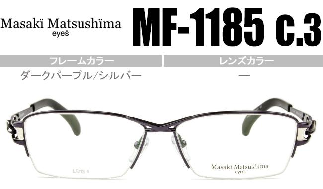 マサキマツシマ Masaki Matsushima 老眼鏡 遠近両用 眼鏡 メガネ 送料無料 ダークパープル/シルバー MF-1185 c.3 mf157