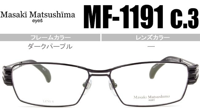 マサキマツシマ Masaki Matsushima 眼鏡 メガネ 58サイズ ダークパープル 新品 送料無料 MF-1191 c.3 mf165