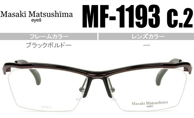 マサキマツシマ Masaki Matsushima 眼鏡 メガネ ナイロール 58サイズ ブラックボルドー 送料無料 マサキマツシマ Masaki Matsushima MF-1193 c2 mf167