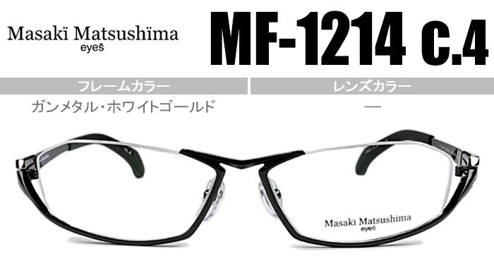 マサキマツシマ フレーム Masaki Matsushima mf-1214 c.4 ガンメタル・ホワイトゴールド アンダーリム 眼鏡 メガネ 老眼鏡 遠近両用 新品 送料無料 mf3