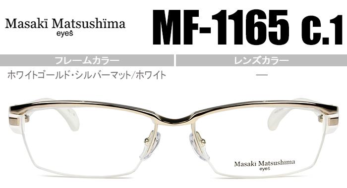 マサキマツシマ フレーム Masaki Matsushima MF-1165 c.1 ホワイトゴールド・シルバーマット メガネ めがね 眼鏡 新品 送料無料 mf007