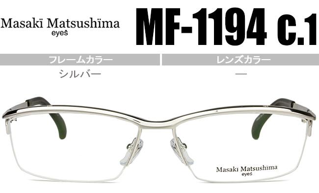 マサキマツシマ Masaki Matsushima 眼鏡 メガネ 老眼鏡 遠近両用 58サイズ シルバー 送料無料 mf-1194 c.1 mf177