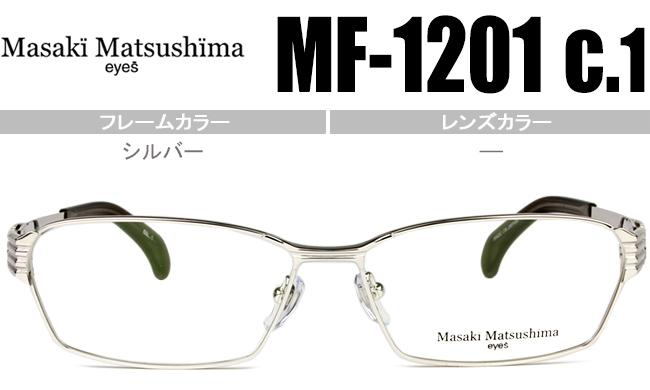 マサキマツシマ Masaki Matsushima 眼鏡 メガネ 58サイズ シルバー 送料無料 マサキマツシマ Masaki Matsushima MF-1201 c1 mf173