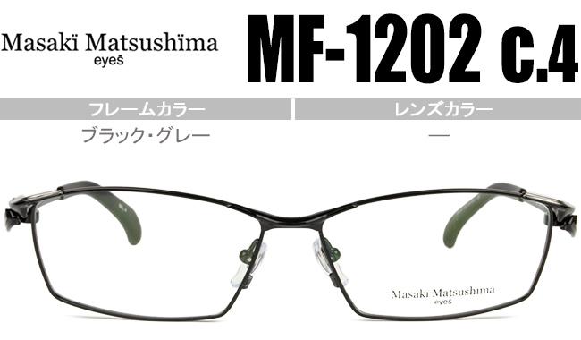 マサキマツシマ Masaki Matsushima メガネ 眼鏡 新品 送料無料 ブラック・グレー mf-1202 c.4 mf174