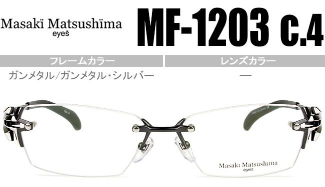 マサキマツシマ Masaki Matsushima ツーポイント メガネ 眼鏡 新品 送料無料 ガンメタル/ガンメタル・シルバー mf-1203 c.4 mf175