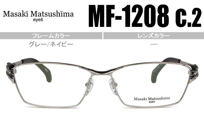マサキマツシマ Masaki Matsushima 眼鏡 メガネ 58サイズ グレー/ネイビー 送料無料 マサキマツシマ Masaki Matsushima MF-1208 c2 mf189