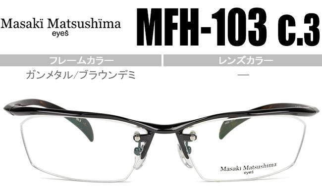 マサキマツシマ Masaki Matsushima 眼鏡 メガネ ワンポイント 58サイズ ガンメタル/ブラウンデミ 送料無料 マサキマツシマ Masaki Matsushima MFH-103 c.3 mf181