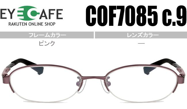■アイカフェ EYE CAFE■ピンク■鼻パッド有■ナイロールタイプ■近視 乱視 遠視 めがね 眼鏡■メガネ度付き 度無し 老眼鏡 新品 ■COF7085 c.9 r051
