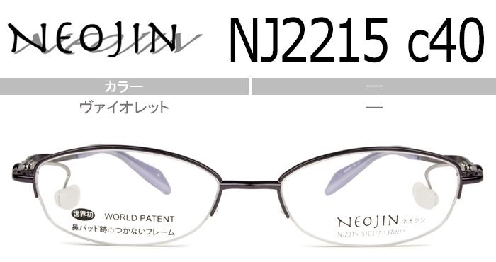 ネオジン NEOJIN 鼻パッドなしメガネ サイドパッド メガネ 眼鏡 チタン 軽量 新品 老眼鏡 遠近両用 送料無料 ヴァイオレット nj2215 c.40