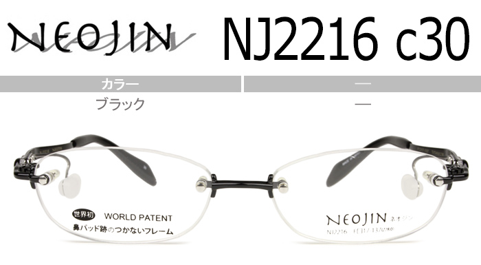 ネオジン NEOJIN 鼻パッドなしメガネ ない サイドパッド メガネ 眼鏡 新品 老眼鏡 遠近両用 送料無料 ブラック nj2216 c.30