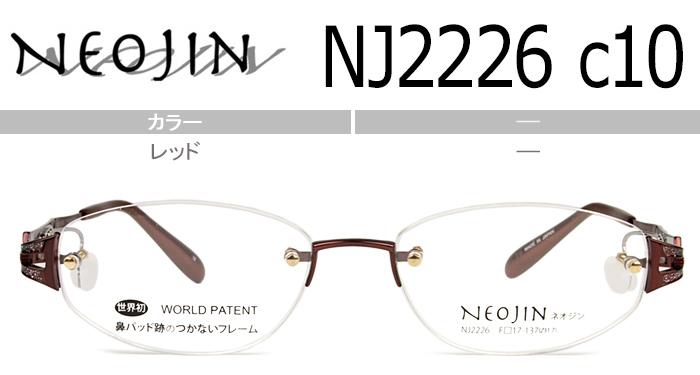 ネオジン NEOJIN 鼻パッドなしメガネ サイドパッド メガネ 眼鏡 新品 老眼鏡 遠近両用 送料無料 レッド nj2226 c.10