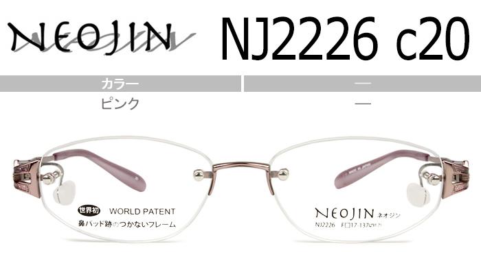 ネオジン NEOJIN 新品 送料無料 ピンク nj2226 c.20