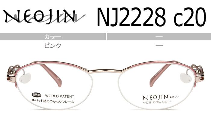 ネオジン NEOJIN 鼻パッドなしメガネ ない サイドパッド メガネ 眼鏡 チタン 軽量 新品 老眼鏡 遠近両用 送料無料 ピンク nj2228 c.20