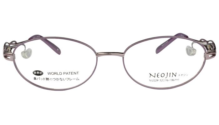 ネオジン NEOJIN nj2229 c.30 バイオレット 鼻パッドなしメガネ サイドパッド メガネ 眼鏡 遠近両用 新品 送料無料 52サイズ
