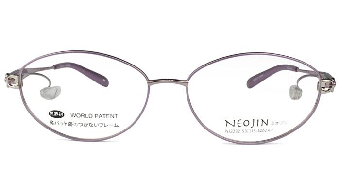 ネオジン NEOJIN nj2232 c.30 バイオレット 鼻パッドなしメガネ サイドパッド メガネ 眼鏡 遠近両用 新品 送料無料 53サイズ