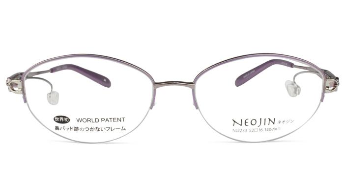 ネオジン NEOJIN nj2233 c.30 バイオレット 鼻パッドなしメガネ サイドパッド メガネ 眼鏡 遠近両用 新品 送料無料 53サイズ