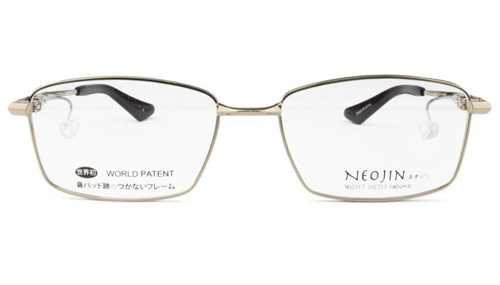 ネオジン NEOJIN nj2317 c.10 ゴールド 鼻パッドなしメガネ サイドパッド メガネ 眼鏡 遠近両用 新品 送料無料 55サイズ