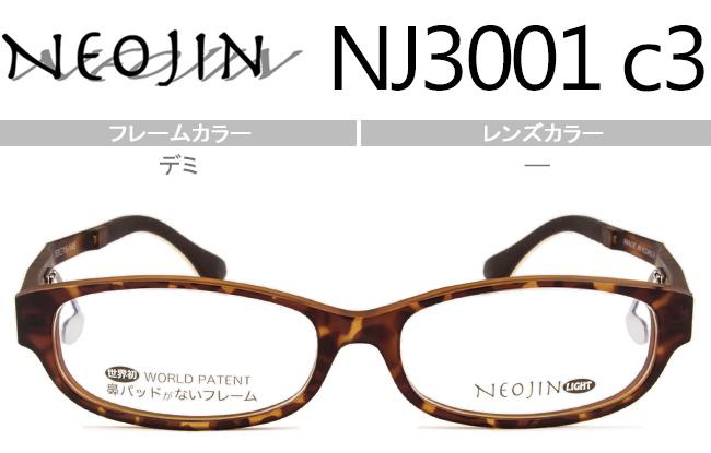 ネオジン NEOJIN 鼻パッドなしメガネ ない サイドパッド メガネ 眼鏡 新品 送料無料 デミ NJ3001 c.3