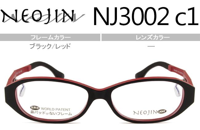 ネオジン NEOJINNJ3002 c.1 ブラック/レッド鼻パッドなしメガネ ない サイドパッドメガネ 眼鏡 伊達メガネ 新品 送料無料