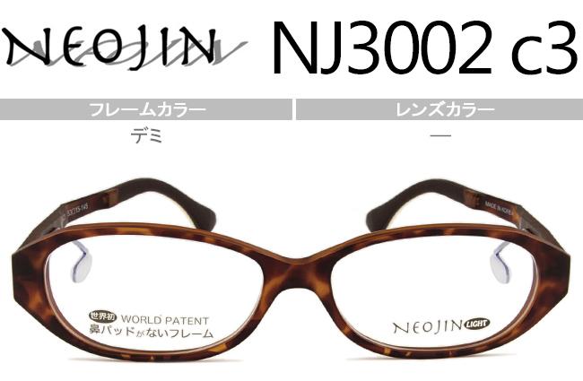 내 딸 NEOJIN COMFORT light 안경 안경 신품에서 데 미에서 NJ3002 c3 neo003