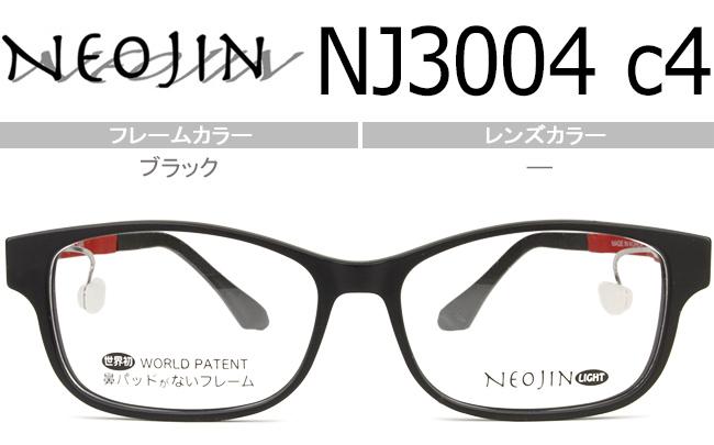 ネオジン NEOJIN nj3004 c.4 ブラック 鼻パッドなしメガネ サイドパッド 鼻パッドない 老眼鏡 遠近両用 メガネ 眼鏡 新品 送料無料