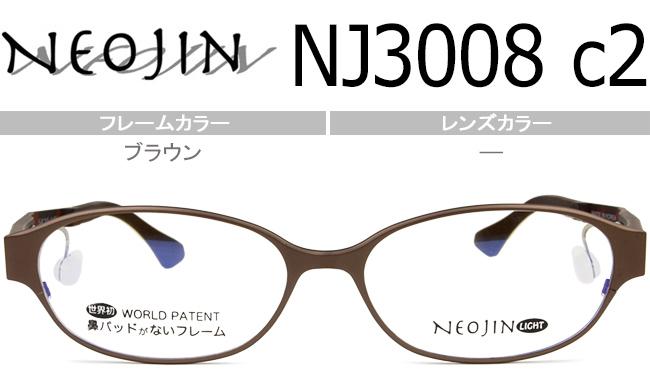 ネオジン NEOJIN NJ3008 c.2 ブラウン 鼻パッドなしメガネ サイドパッド メガネ 眼鏡 新品 送料無料