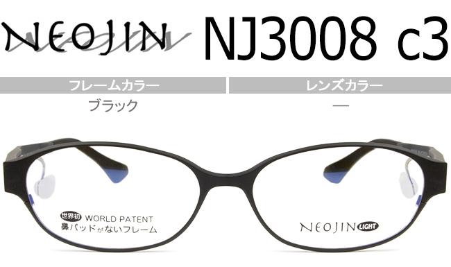 ネオジン NEOJIN COMFORTは世界初の鼻パッドないメガネフレーム。 ネオジン NEOJIN NJ3008 c.3 ブラック 鼻パッドなしメガネ 老眼鏡 遠近両用 サイドパッド メガネ 眼鏡 新品 送料無料