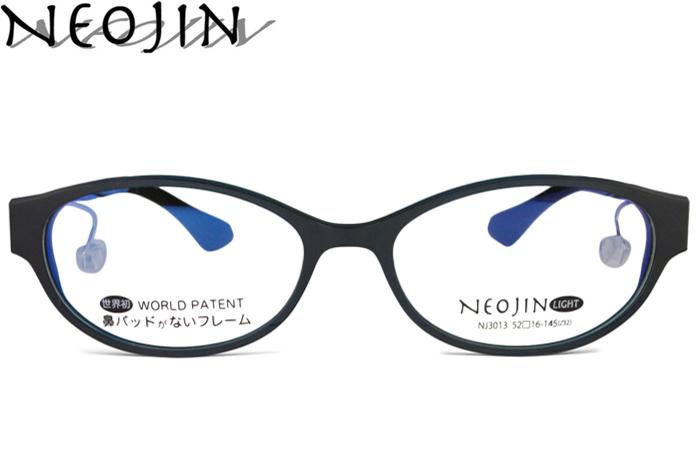 ネオジン フレーム NEOJIN nj3013 c.40 マットネイビー 鼻パッドなし メガネ サイドパッド ない メガネ めがね 眼鏡 メンズ レディース 新品 送料無料