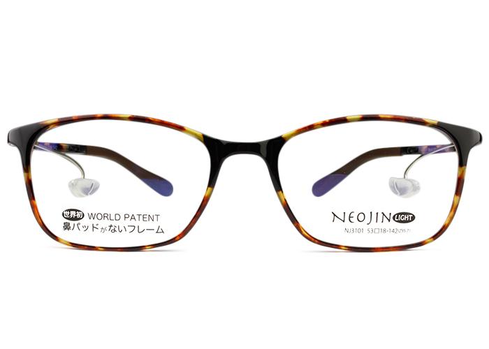 ネオジン フレーム NEOJIN nj3101 c.20 デミブラウン 最軽量モデル 鼻パッドなし メガネ めがね 眼鏡 メンズ レディース 新品 送料無料
