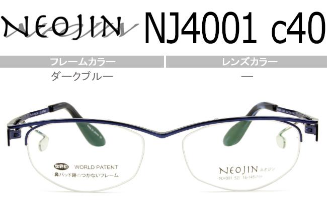 ネオジン NEOJIN ダークブルー 鼻パッドなし サイドパッド メガネ 眼鏡 日本製 送料無料 ネオジン NEOJIN NJ4001 c40 neo015