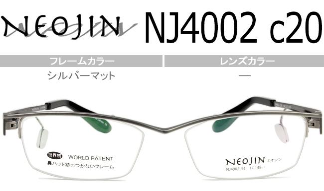 ネオジン NEOJIN 鼻パッドなしメガネ サイドパッド メガネ 眼鏡 新品 老眼鏡 遠近両用 送料無料 シルバーマット nj4002 c.20