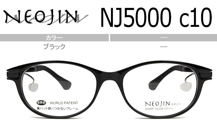 ネオジン NEOJIN 鼻パッドなしメガネ サイドパッド 眼鏡 老眼鏡 遠近両用 新品 送料無料 ブラック nj5000 c.10