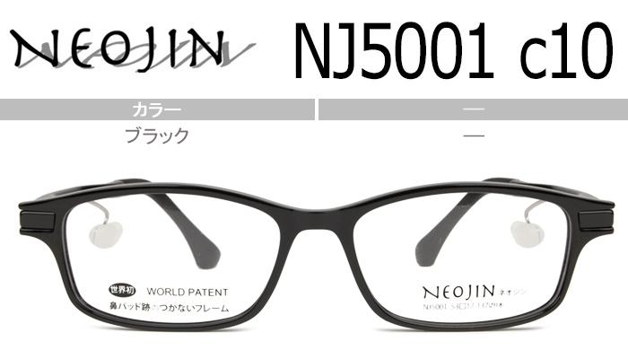 ネオジン NEOJIN 鼻パッドなしメガネ サイドパッド メガネ 眼鏡 老眼鏡 遠近両用能 送料無料 ブラック nj5001 c.10